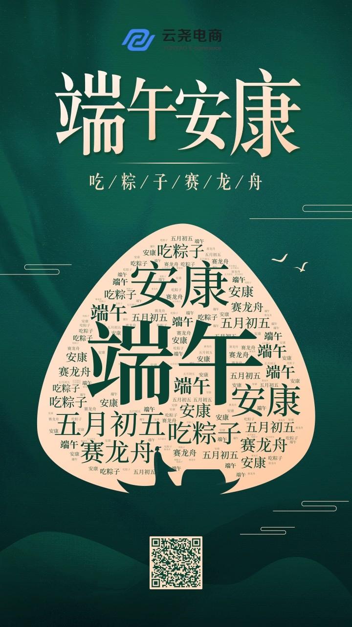 简约风端午节祝福词云手机海报@凡科快图.jpg
